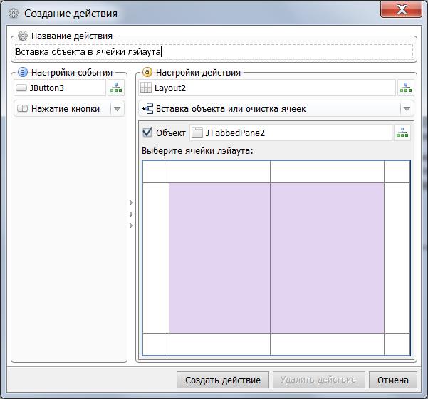 Создание действия вставки в лэйаут в GUI Machine